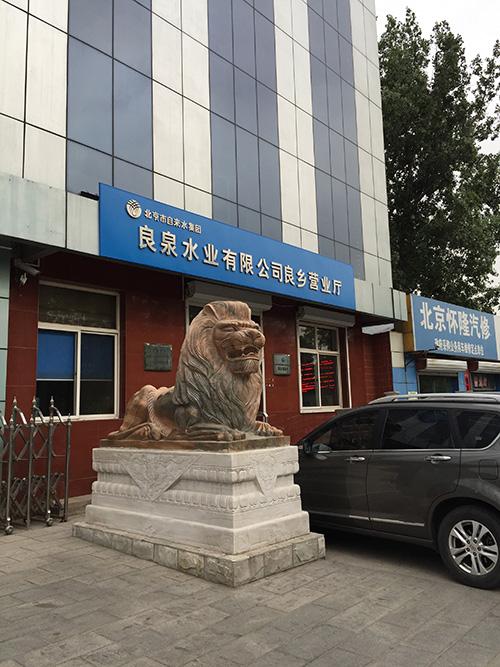 北京良乡水厂无线监控案例